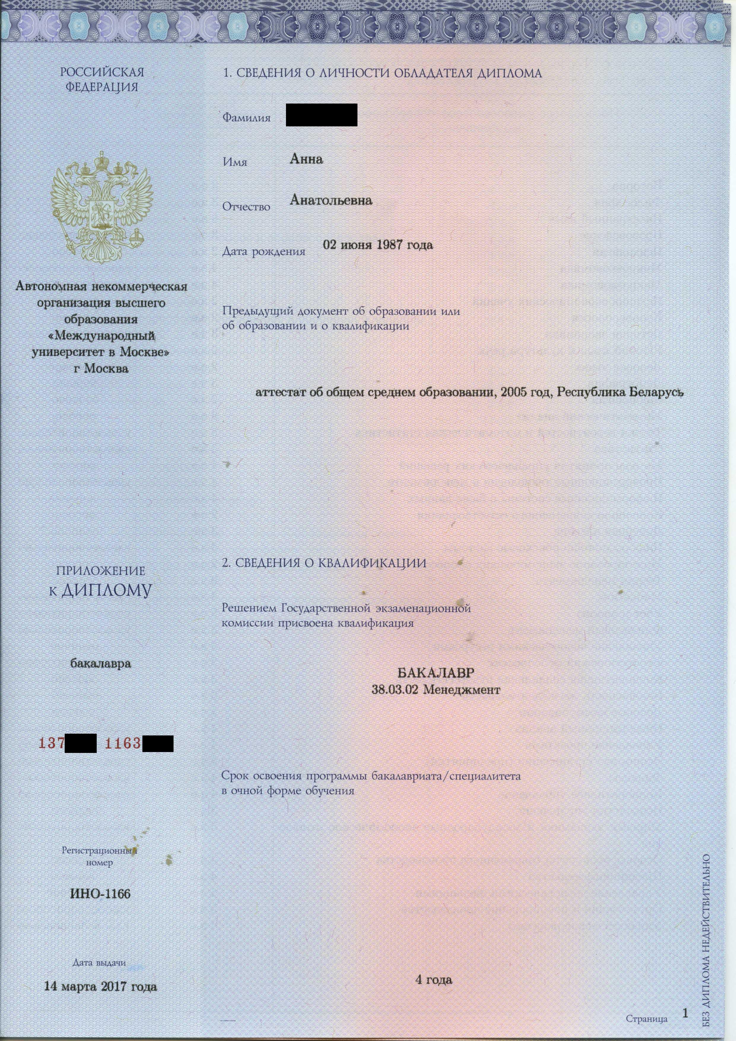 работа с российским дипломом заочной формы обучения в беларуси и  как выглядит выписка диплома о высшем образовании рф бакалавр