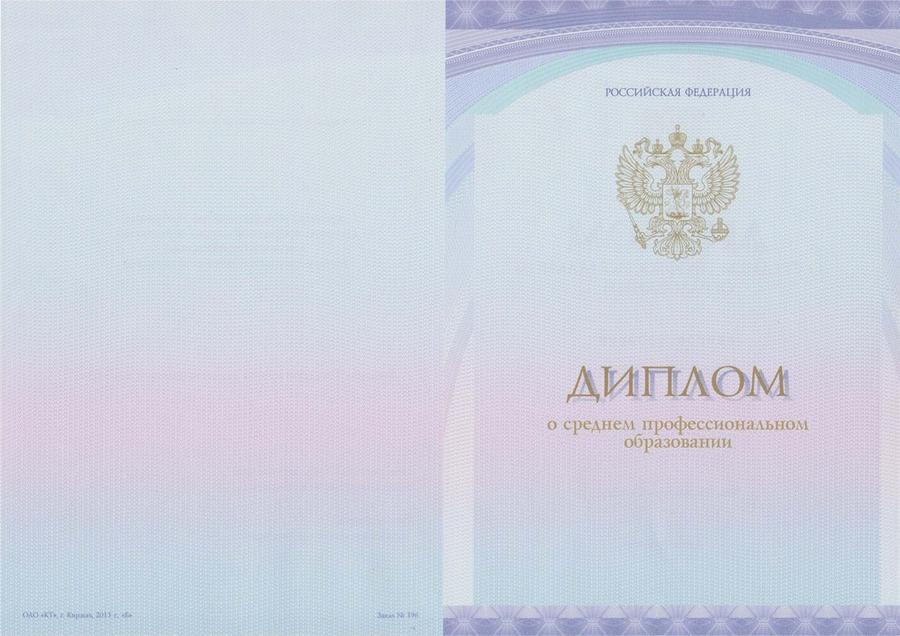 работа с российским дипломом заочной формы обучения в беларуси и  как выглядит диплом о среднем специальном образовании рф