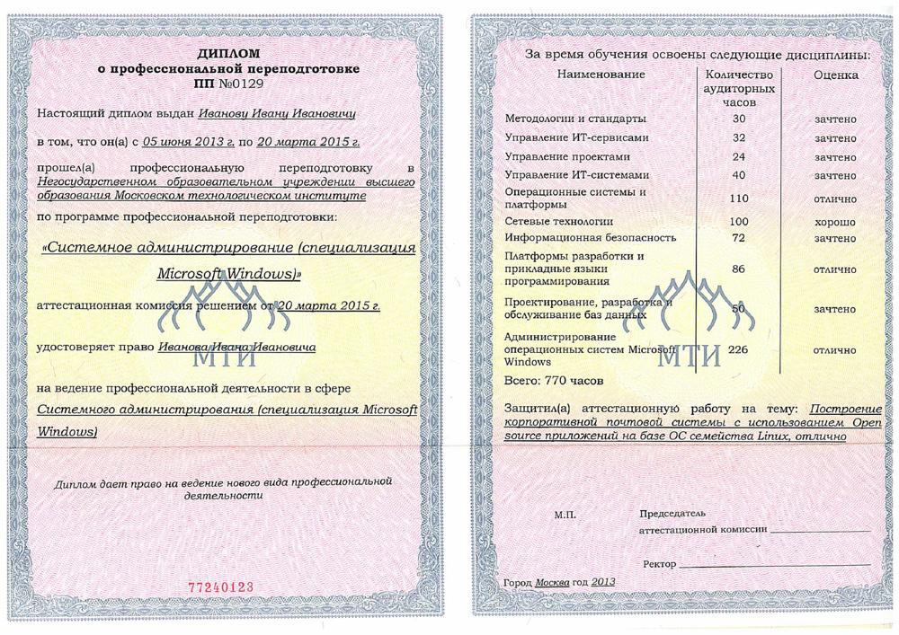 работа с российским дипломом заочной формы обучения в беларуси и  как выглядит диплом о переподготовке на уровне высшего образования